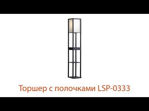 Видеообзор светильника LSP-0333