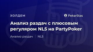 Анализ раздач с плюсовым регуляром NL5 на PartyPoker +8bb/100