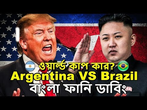 World Cup Kar | Argentina VS Brazil | World Cup 2018 Special | Bangla Funny Dubbing 2018