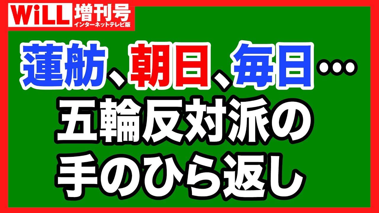 【蓮舫、朝日、毎日】五輪反対派の手のひら返し【WiLL増刊号#586】