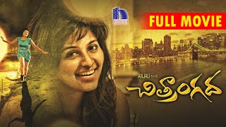 Telugu Latest Movie 2018 - Telugu Full Length Movie 2018 - Telugu Full Movie - Anjali