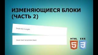 Эффекты при наведении (изменение языка текста в абзаце) :hover снова чудит!! HTML, CSS.