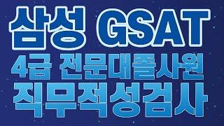 2018년 삼성그룹 GSAT 4급 전문대졸사원 직무적성…