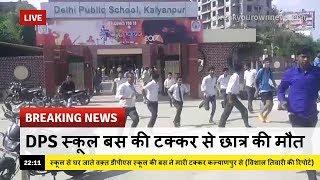 DPS स्कूल की बस की टक्कर से छात्र की मौत | kanpur news | Kalyanpur | kanpur |