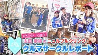 【TOYOTA GAZOO Racing】 http://toyotagazooracing.com/ AKB48チーム8...