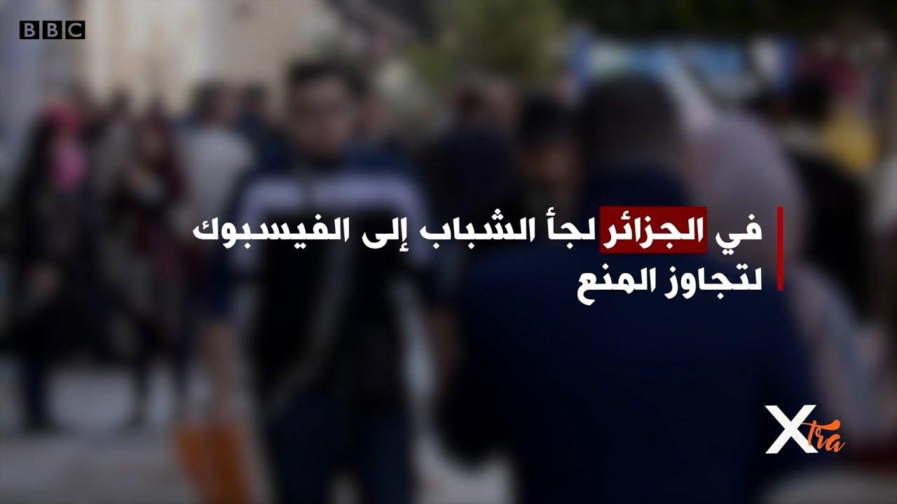BBC عربية:كيف يتحايل الجزائريون للاستثمار في العملة الرقمية | بي بي سي إكسترا