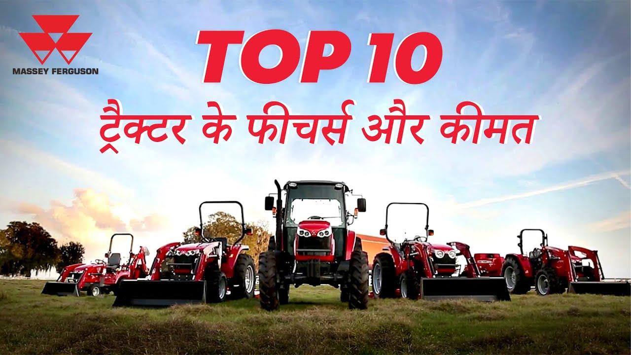 TOP 10 Massey Ferguson Tractor Models Price List 2020 | Massey New Tractor | Tractor Junction