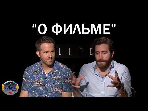 Живое интервью с Райаном Рэйнольдсом и Джейком Джилленхолом: О фильме