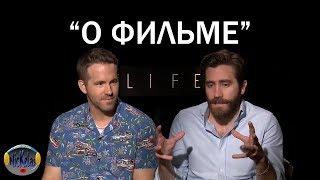 """""""Живое"""" интервью с Райаном Рэйнольдсом и Джейком Джилленхолом: О фильме"""