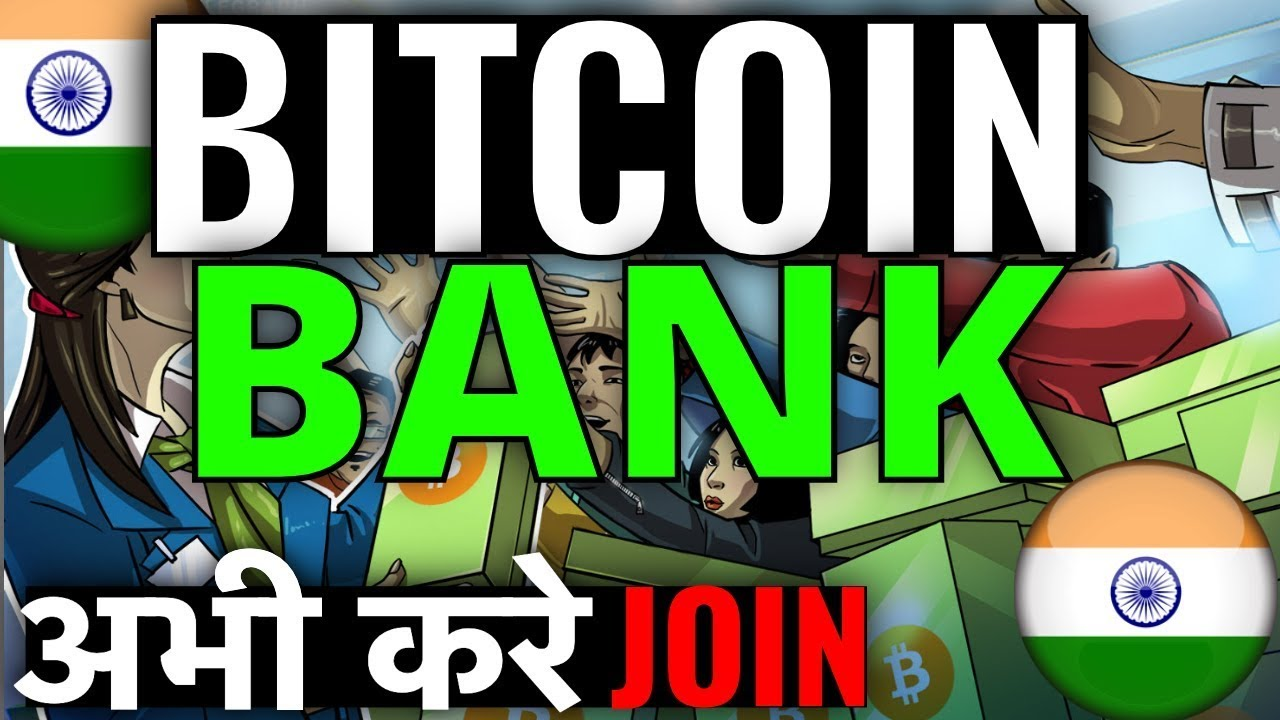 अभी JOIN  करे  INDIA'S FIRST BITCOIN BANK | DEBIT CARD, LOAN, INTEREST भी AVAILABLE है |