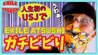 【満喫】EXILE ATSUSHI、初めてのユニバーサル・スタジオ・ジャパン!