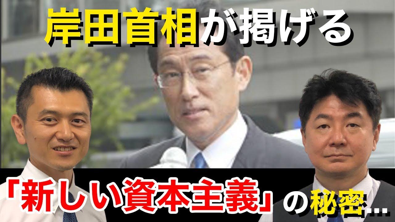 岸田首相が掲げる「新しい資本主義」の秘密...
