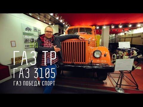ГАЗ ТР 1000 л.с. ГАЗ 3105 ГАЗ ПОБЕДА СПОРТ