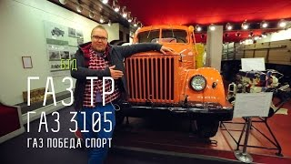 видео ГАЗ-3105