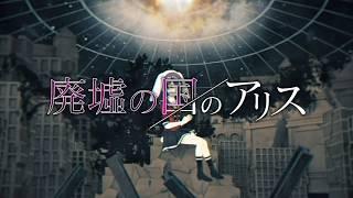 【歌ってみた】廃墟の国のアリス/まふまふ feat. 初音ミク