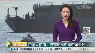 [国际财经报道]热点扫描 喀麦隆:两艘商船遭袭 十多名船员被绑架| CCTV财经