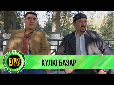 Күлкі Базар 2019 / 50 жас / Кулки Базар 2019 / Галымжан Калыбаев