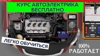 Как стать автоэлектриком, как научиться автоэлектрике