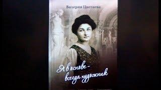 Презентация книги Валерии Цветаевой «Я в основе – всегда художник»