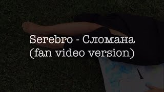 Serebro - Сломана (fan video version)