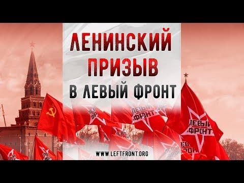 Ленинский призыв в Левый Фронт. Присоединяйтесь!