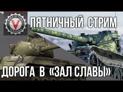 Пятничный Стрим. Дорога в Зал Славы | World Of Tanks