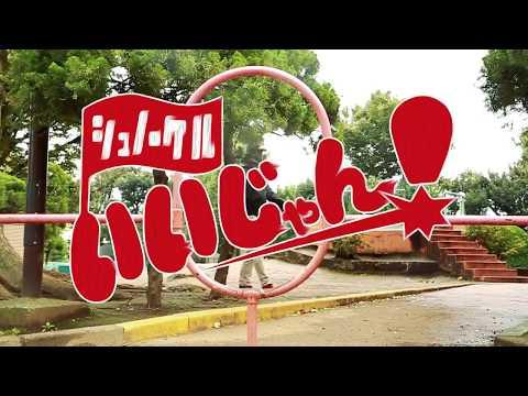 いいじゃん MV シュノーケル