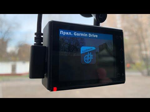 Распаковка и первое впечатление от топового видеорегистратора Garmin Dashcam 66w
