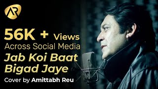 "coversong #jabkoibaat #unplugged #kumar sanu Presenting one of the greatest love songs of all time ""Jab Koi Baat Bigad Jaaye"" in a pure unplugged version ..."