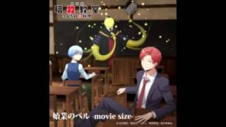 Shigyou no Bell - Assassination Classroom 365 days OST [movie size] - 365 days movie songs download