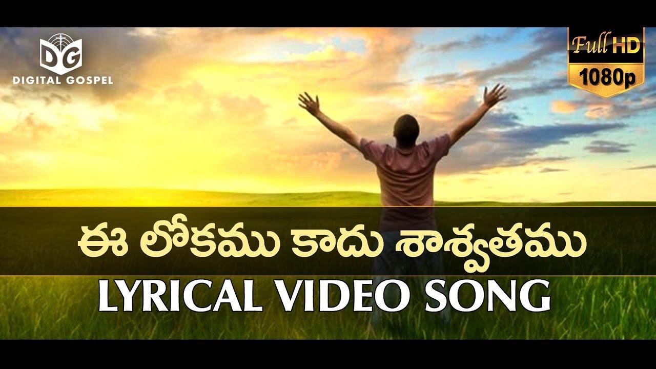 E Lokamu Kadu -  ♪♫ Lyrical Video Song #03 ♪♫ || Telugu Christian Songs HD || Digital Gospel