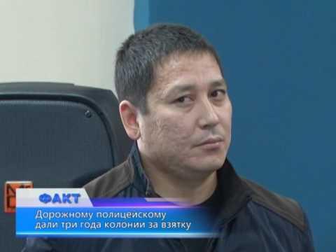 Дорожному полицейскому дали три года колонии за взятку