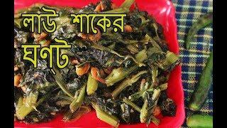 লাউ শাকের ঘণ্ট    Bottle Gourd Leaves ghonto    Lau Shak with Shrimp