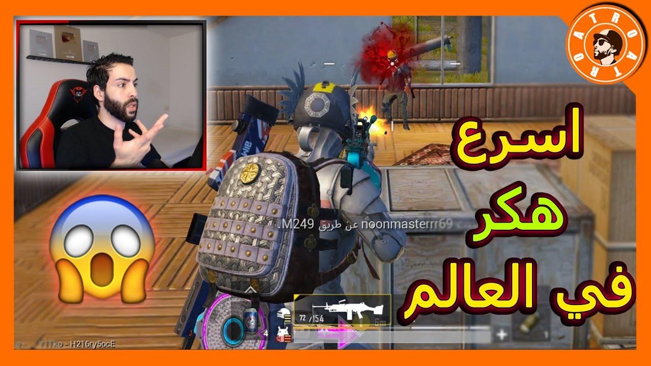 Photo of اسرع هكر في العالم ضد أترو😱 شوف وشصار – PUBG MOBILE – ببجي موبايل