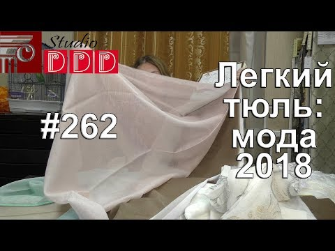 #262. Какой тюль будет в моде в 2018 году? Модные тренды и тенденции текстиля для штор 2018