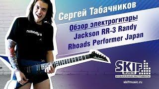 Обзор электрогитары Jackson RR-3 Randy Rhoads Performer Japan 2000 | SKIFMUSIC.RU