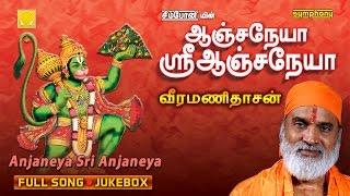 Anjaneya Sri Anjaneya | Veeramanidasan | Anjaneyar Songs Tamil
