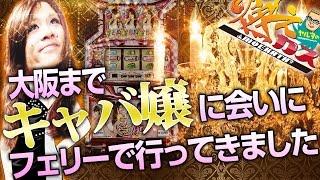 大阪までキャバ嬢に会いにフェリーで行ってきました【ヤルヲの燃えカス#68】 thumbnail