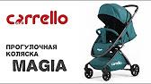 Купить детские прогулочные коляски на лето по привлекательным ценам можно у нас. Детская прогулочная коляска jetem lugano (жетем лугано).