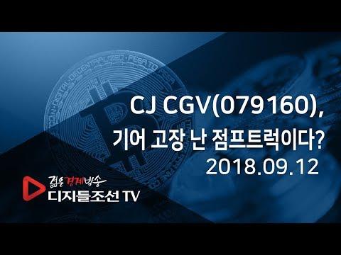 [정수의 빨간 맛] CJ CGV(079160), 기어 고장 난 점프트럭이다?