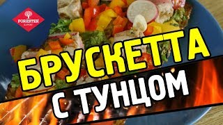 БРУСКЕТТА С ТУНЦОМ И АВОКАДО-ГРИЛЬ #grill #тунец #брускета #овощи #гриль