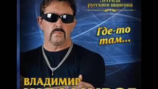 Владимир Ждамиров Не шутите пацаны 2017