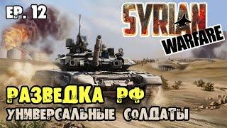 Syrian Warfare 💥 Окраины провинции Хама - Сирия: Русская Буря
