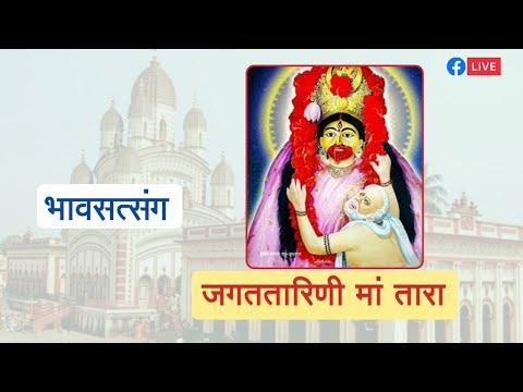Video - *अवश्य देखें ...*           🌸 भावसत्संग : जगत तारिणी मां तारा          🔸 *तारादेवी के महान भक्त संत बामाक्षेपा*      🔸 *बंगाल की ताराशक्ती पीठ के भावपूर्ण मानसदर्शन*          *Youtube Link :*      🔅https://youtu.be/JT40zeiTFaA     🔅https://youtu.be/GKo7zZuThbo          *Facebook Link :*         🔅https://www.facebook.com/HinduAdhiveshan/videos/676837349638377/
