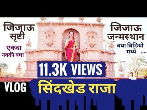 Sharad More- | जिजामाता जन्मस्थान सिंदखेड राजा व जिजाऊ सृष्टी |