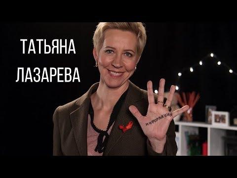 Татьяна Лазарева о