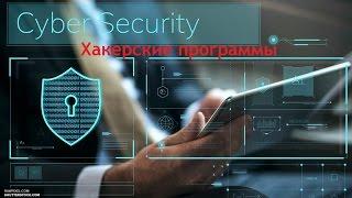 Хакерские программы КРАДЕМ ПАРОЛИ.
