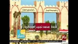 هذا الصباح | قاعدة محمد نجيب العسكرية تضم 1155 مبنى ومنشأة
