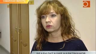видео лечение наркомании в Самаре