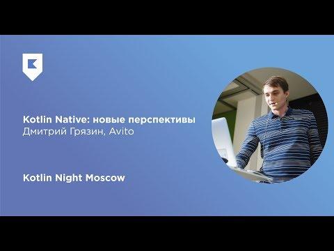 Kotlin Native: новые перспективы | Дмитрий Грязин